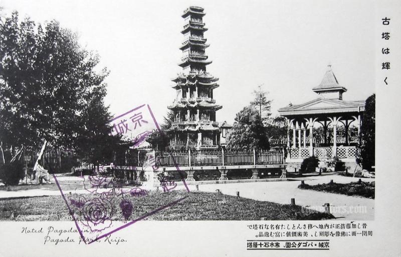 pagoda_park